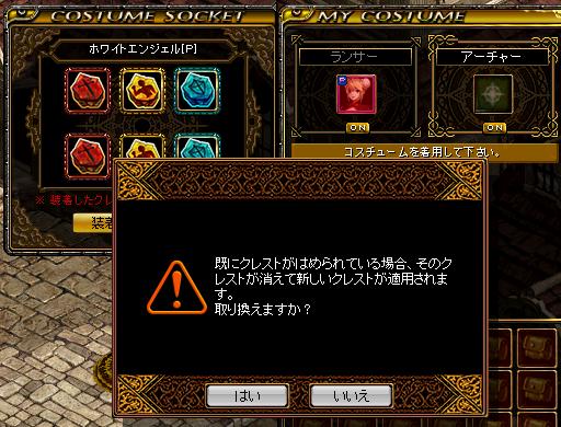 0602テス鯖3