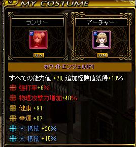 0602テス鯖4