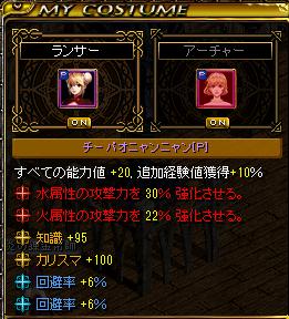 0602テス鯖5