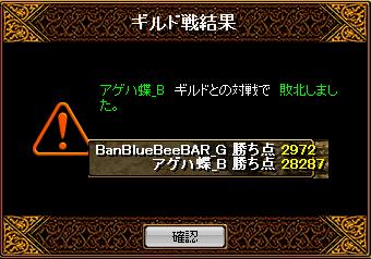 0712BBBBアゲハ結果