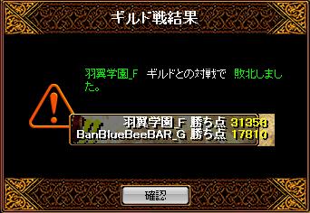 0712BBBB羽翼結果