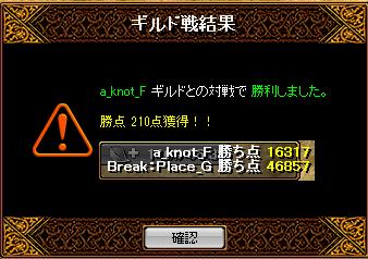 0715aknot戦結果