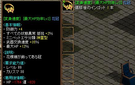 0715異次元4