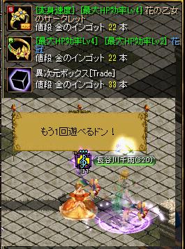 0715異次元3