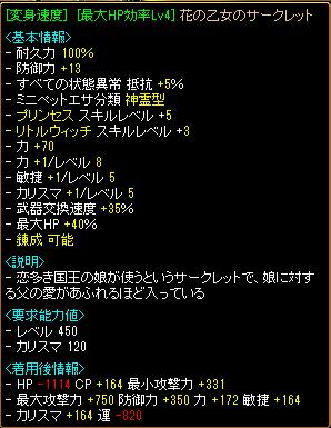0715異次元2