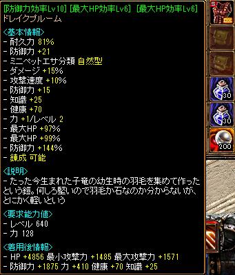 0715WHP防御ドレイク
