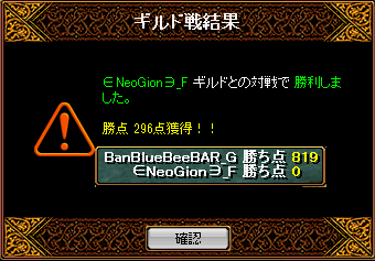 0725NeoGion結果