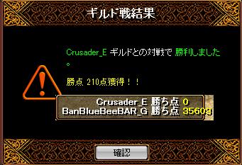 0725Crusader戦結果