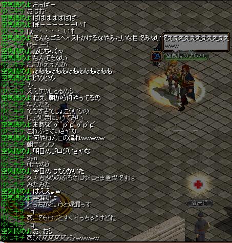 0806ゆにきち暴走