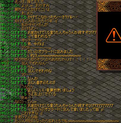 0810ゆにきち3