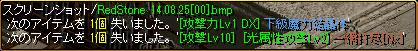 0824打尽