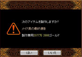 0909メイド長1