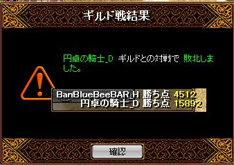 0911BBBB結果