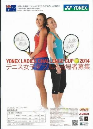 ヨネックスレディスチャレンジカップ2014