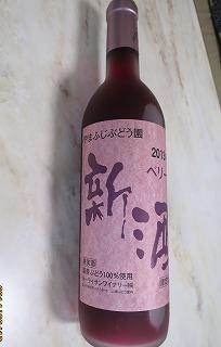 ワイン新酒