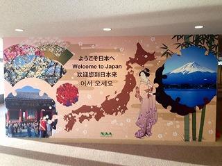 成田空港で・