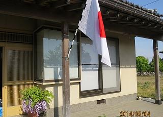 みどりの日国旗