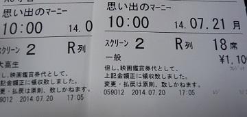 20140721 (3)