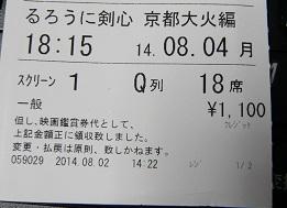 20140805 (04)