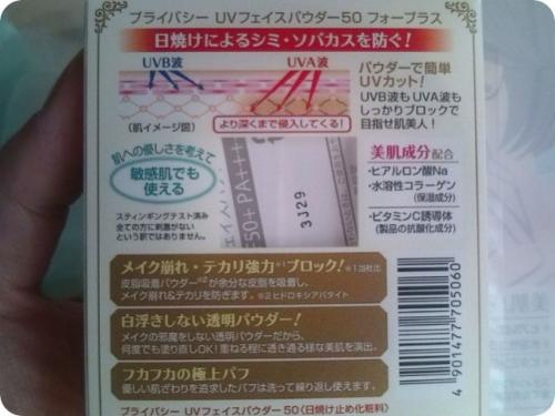 黒龍堂 プライバシー UVフェイスパウダー50