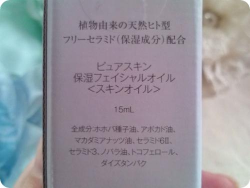Treat Treat ピュアスキン セラミドオイル【クリア】