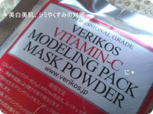 verikos モデリングパック ビタミンC