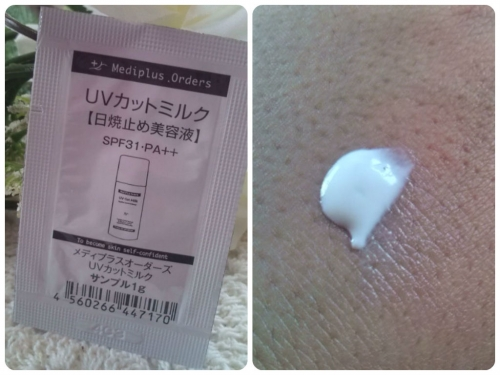 メディプラスオーダーズ UVカットミルク