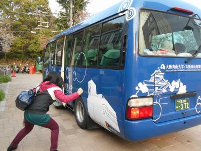 青山バス、女子踏ん張り