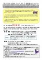 2013道北地域地方自治土曜講座第2講チラシ_ページ_1
