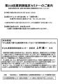 上村先生 第219回薬剤師臨床セミナー