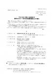 医療大セミナー春 (1)_ページ_1