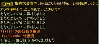 2014-07-03 21-45-55