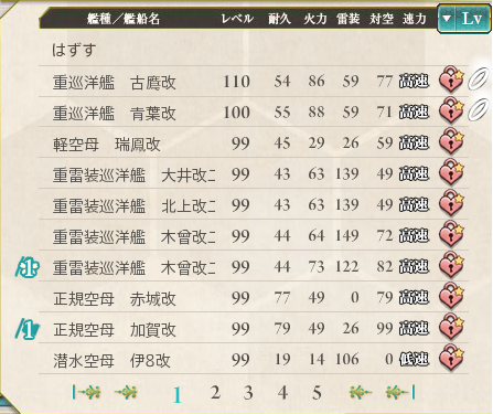 kancolle_20140330_221435.png