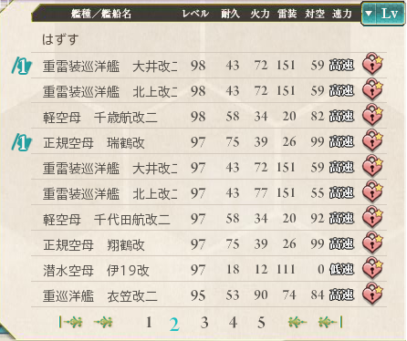 kancolle_20140330_221550.png
