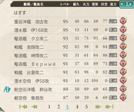 kancolle_20140330_221628.png