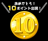 モッピー レアガチャ 10ポイント