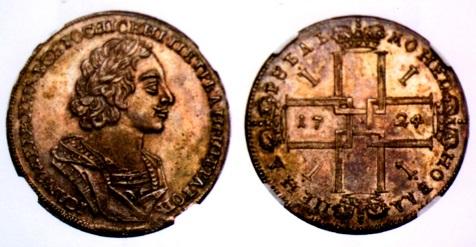 ロシア ルーブル銀貨1724年 ピョートル1世