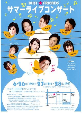 shinobu concert