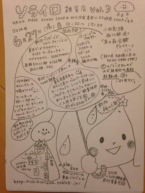 狛江イベントチラシ
