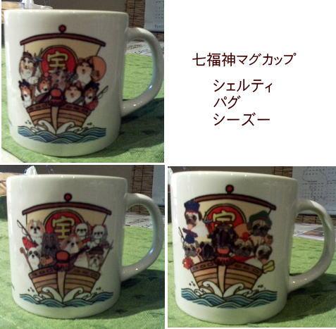 七福神マグカップ