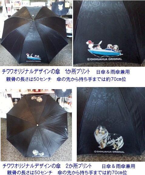 チワワデザイン傘ー2