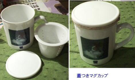 蓋つきマグカップ