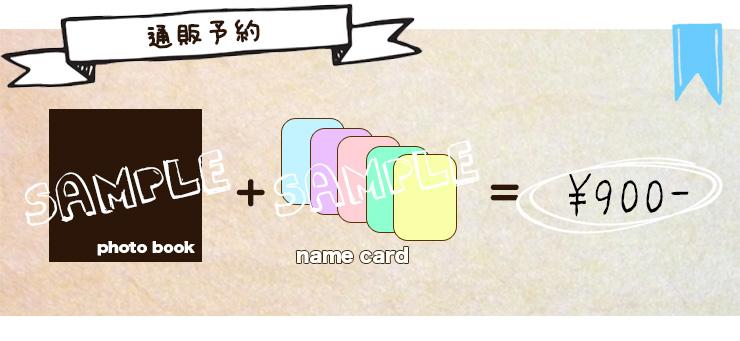yoyaku2.jpg
