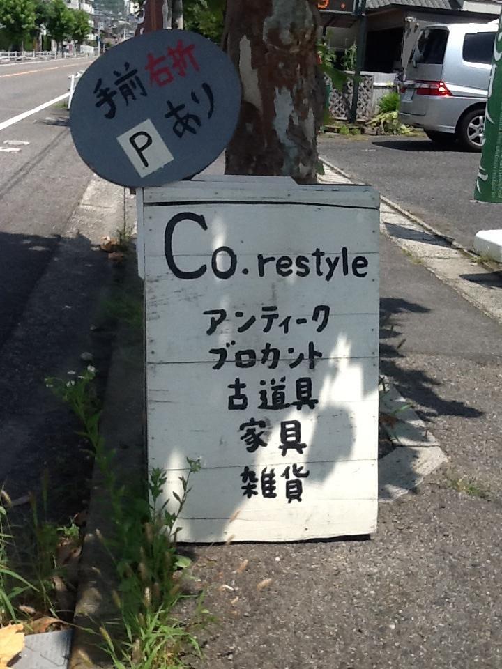 コ・リスタイル 春日井市 家具 アンティーク 雑貨