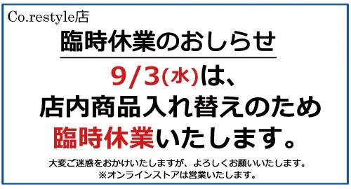 コ・リスタイル アンティーク 店舗什器 春日井市 臨時休業