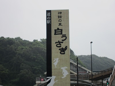 白兎海岸 (1)