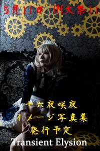 saku_bana2.jpg