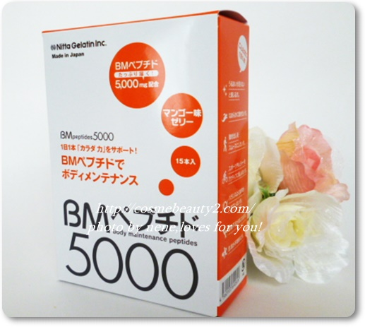 BMペプチド5000の口コミ