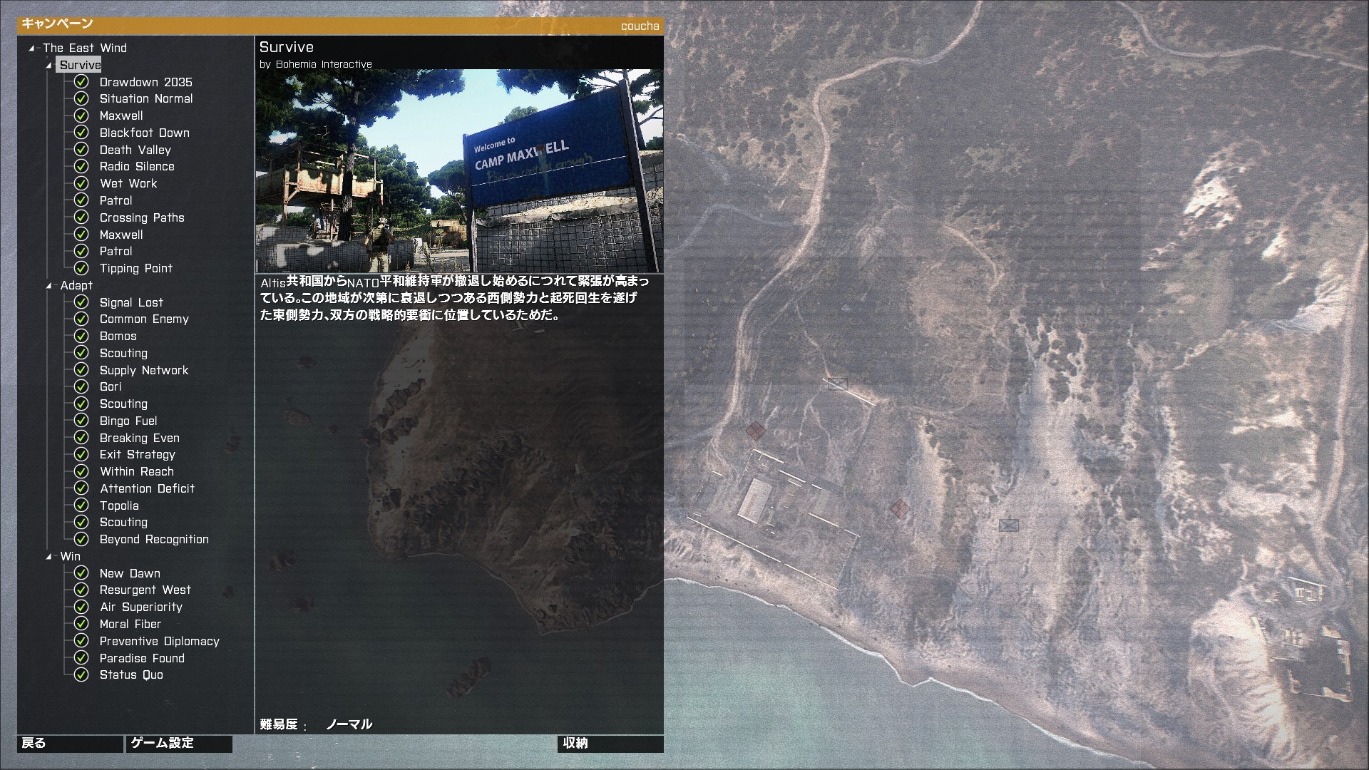 ArmA3 日本語化MODすごい!│紅茶の極み
