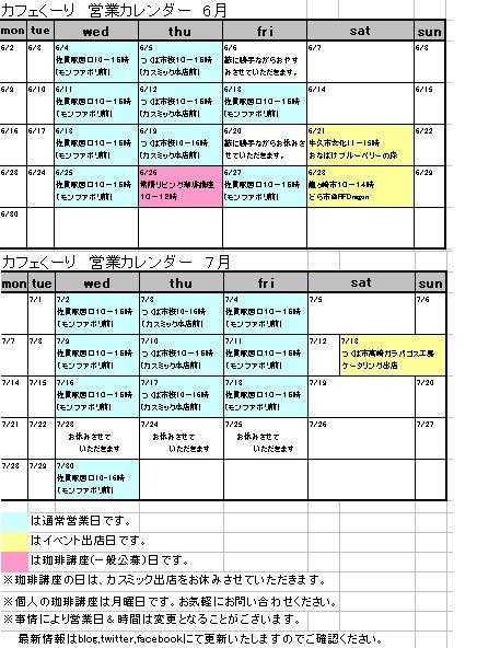 67月カレンダー_edited